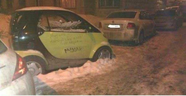 Наказали за парковку