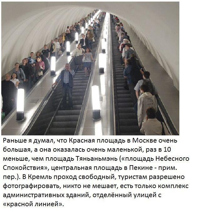 Россия глазами китайского туриста