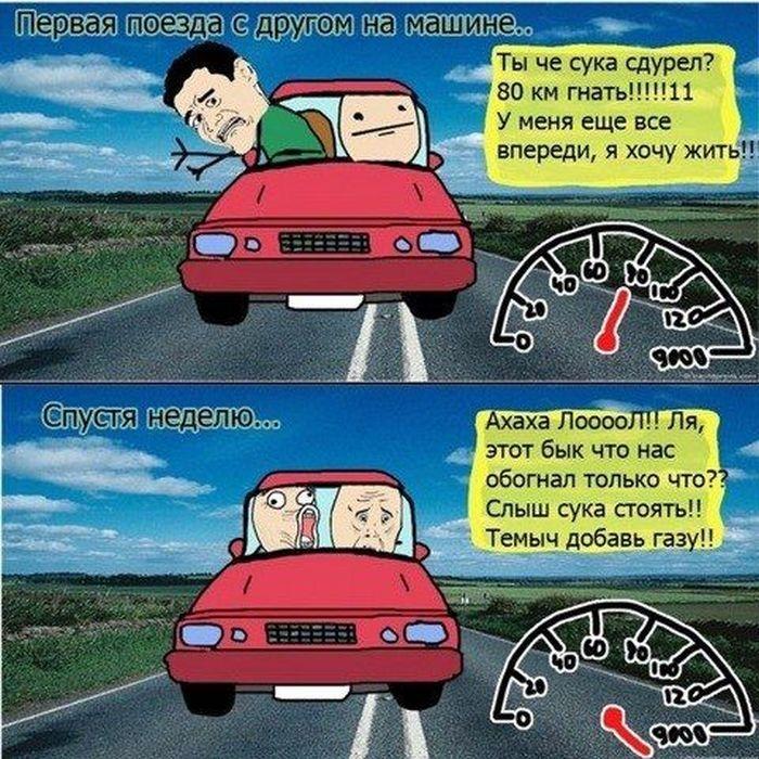 Анекдоты В Машине