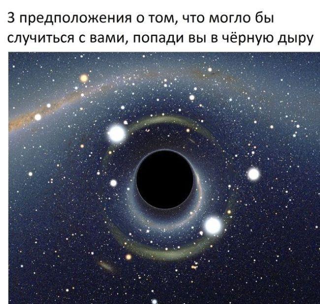 Что может произойти при попадании в черную дыру