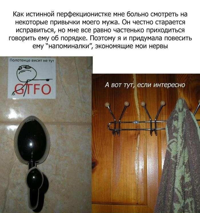 Креативный способ приучить мужа следить за порядком в доме