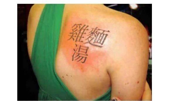 Выбирайте татуировку обдуманно