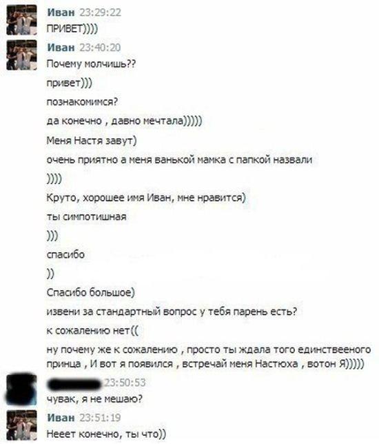 Прикольная переписка из соц сети ВКонтакте