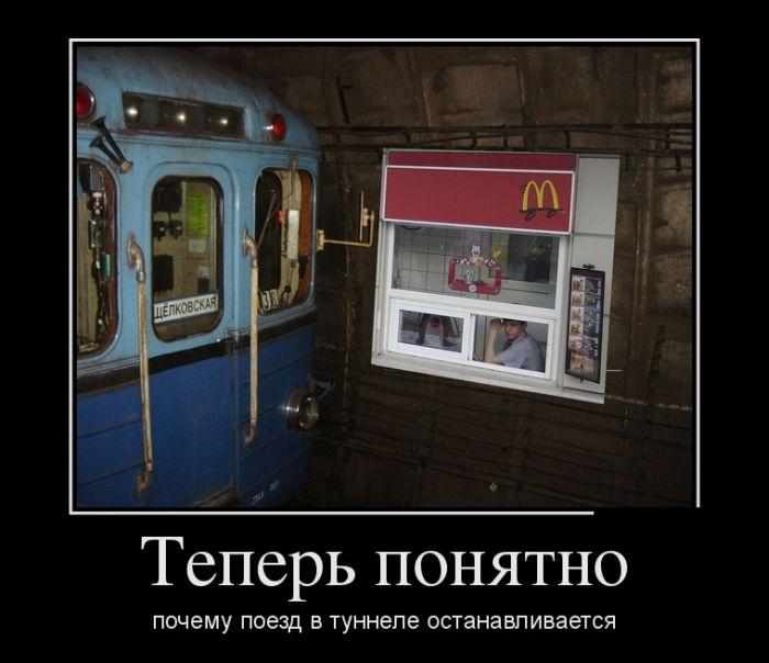 границе лнр прикольные картинки про метро дозволено подавать различные