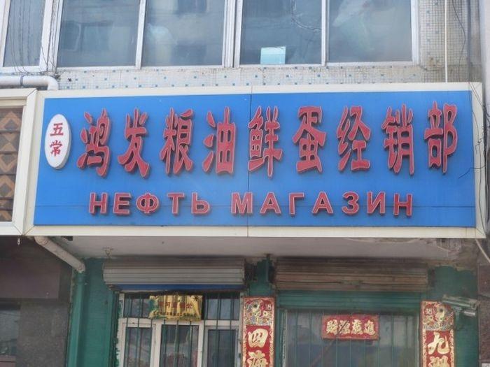 Сборник прикольных переводов вывесок на русский язык в Китае