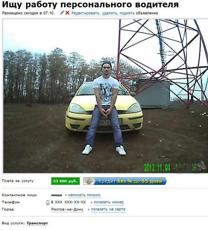 Креативное объявление парня, который мечтает стать водителем