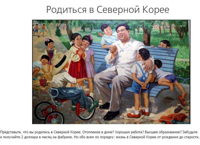 Если родиться в Северной Корее
