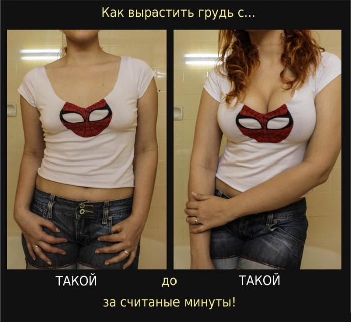 Как увеличить грудь на три размера