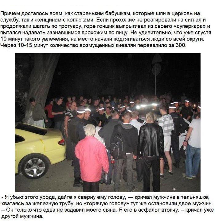 Самосуд пешеходов над пьяным водителем в Киеве