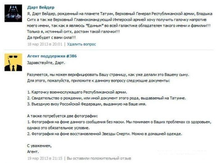 Прикольная переписка из соц. сети ВКонтакте с самим Дартом Вейдером