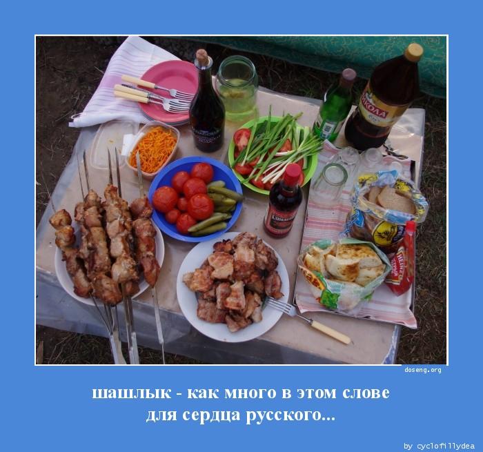 шашлык – как много в этом слове  для сердца русского…