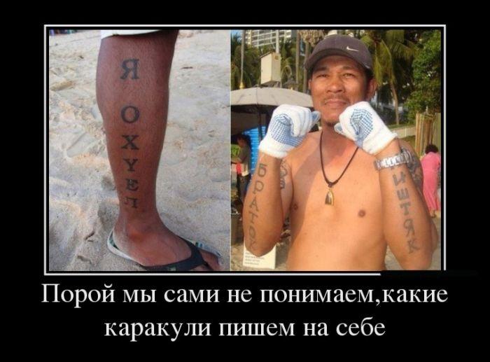 Картинки про татуировки с надписями приколы, открытка своими