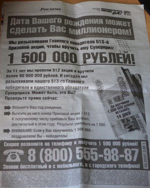 Как дата рождения может принести 1 500 000 рублей