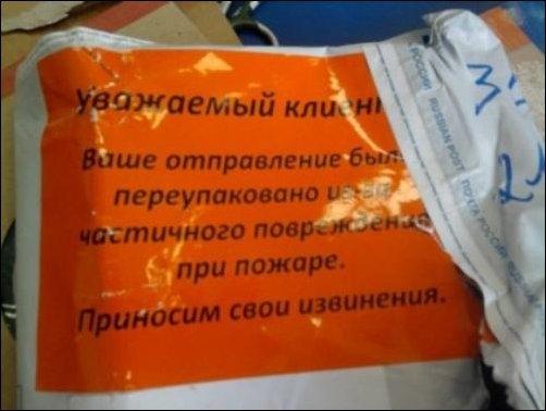 Почта России отправляет уцелевшие посылки