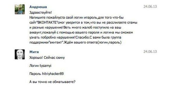 Остерегайся хитрых хакеров ВКонтакте