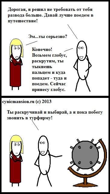Сборник черного юмора и смешных комиксов