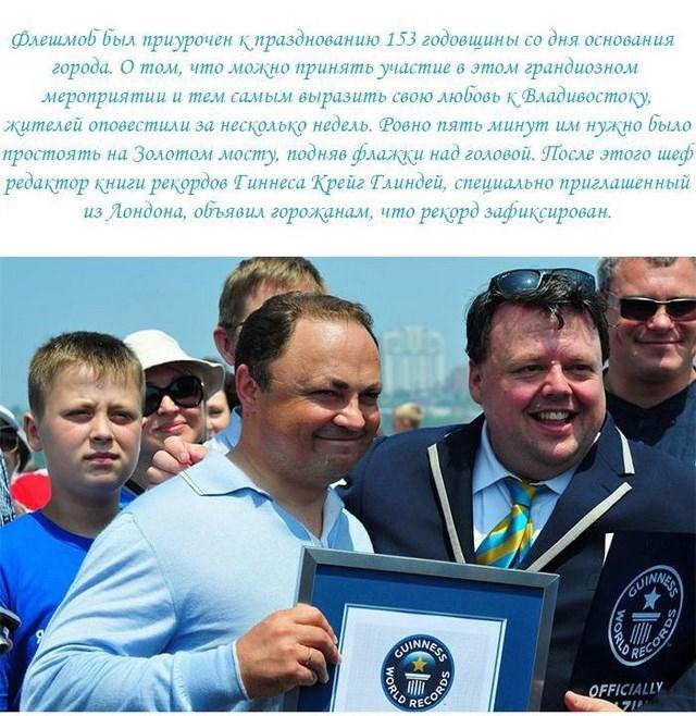 Новый необычный мировой рекорд во Владивостоке