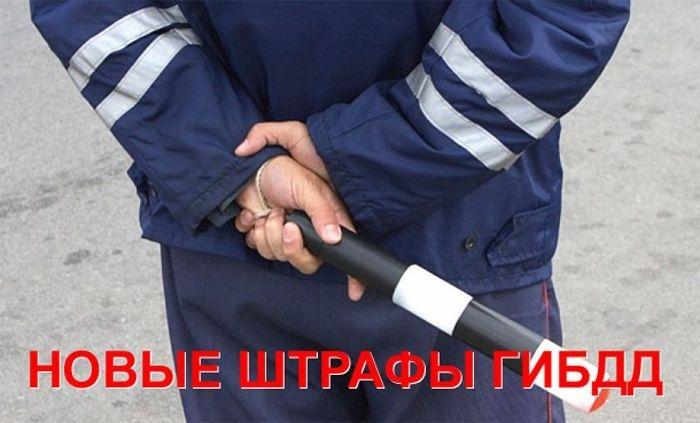 Штрафы ГИБДД с 1 сентября 2013