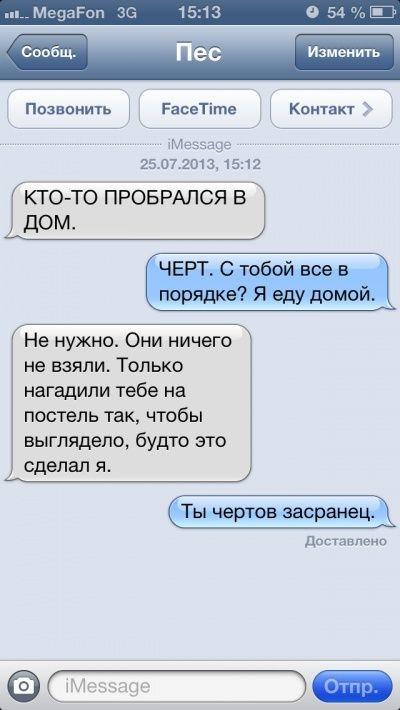 SMS-диалоги с собакой