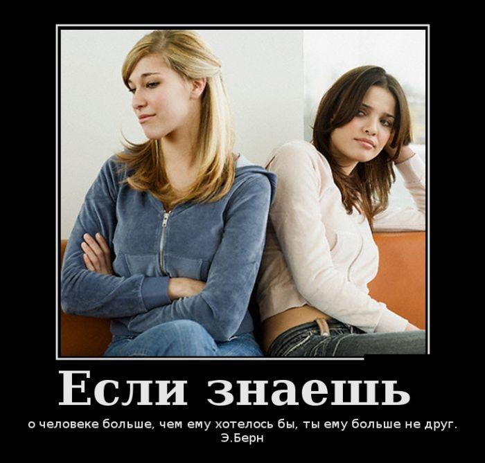 Демотиваторы про плохих друзей