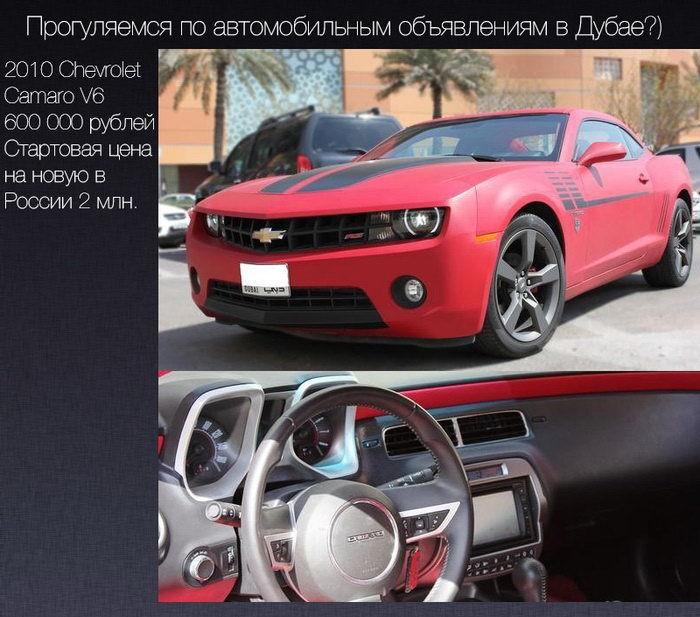 Несколько объявлений о продаже автомобилей в Дубае