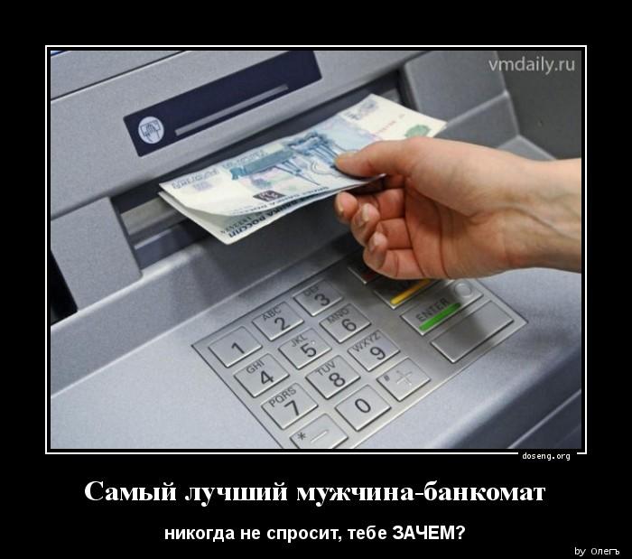 Самый лучший мужчина-банкомат