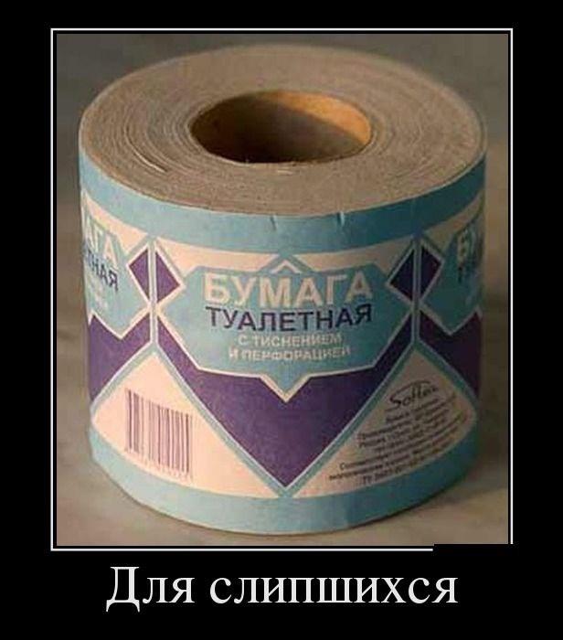 Как это сделано туалетная бумага