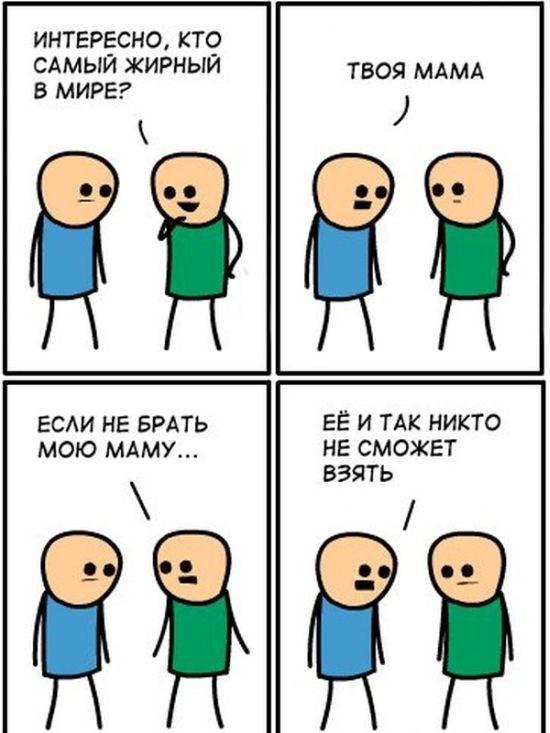 Забавные комиксы и интернет мемы