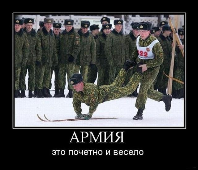 прикольные демотиваторы солдат согнуты