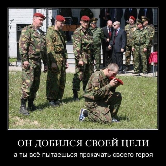 Коллекция армейских демотиваторов и приколов