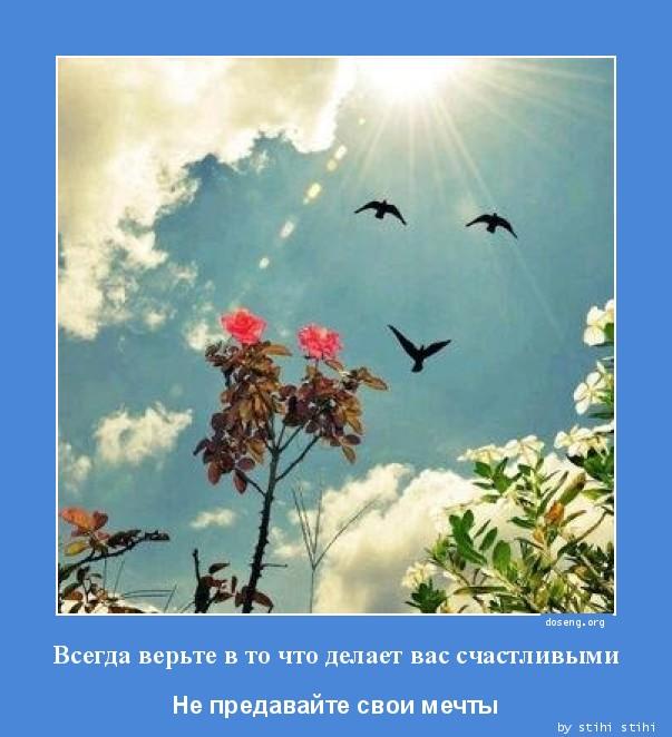 Всегда верьте в то что делает вас счастливыми
