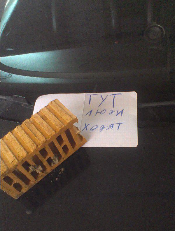 Тонкий намек владельцу автомобиля