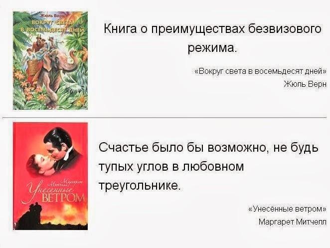 Суть известных книг в одном предложении