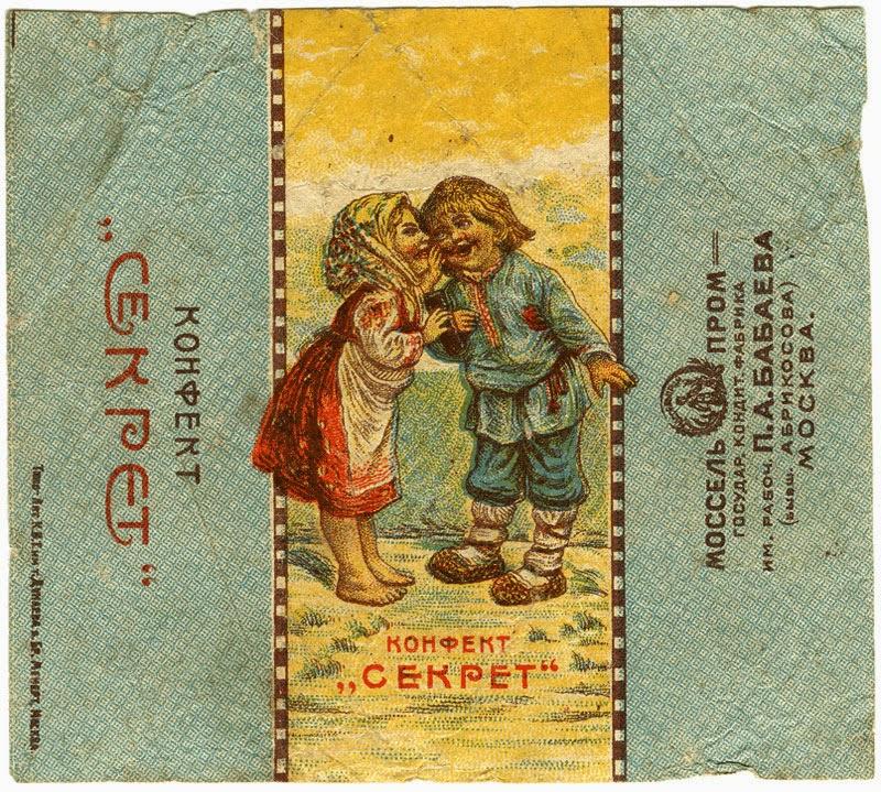 Фантики в открытках