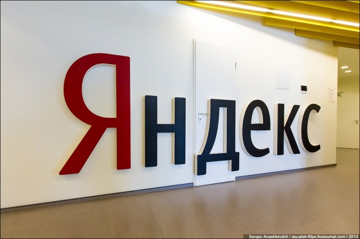 Питерский офис Яндекса
