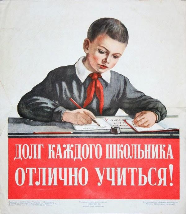 Советские плакаты о образовании