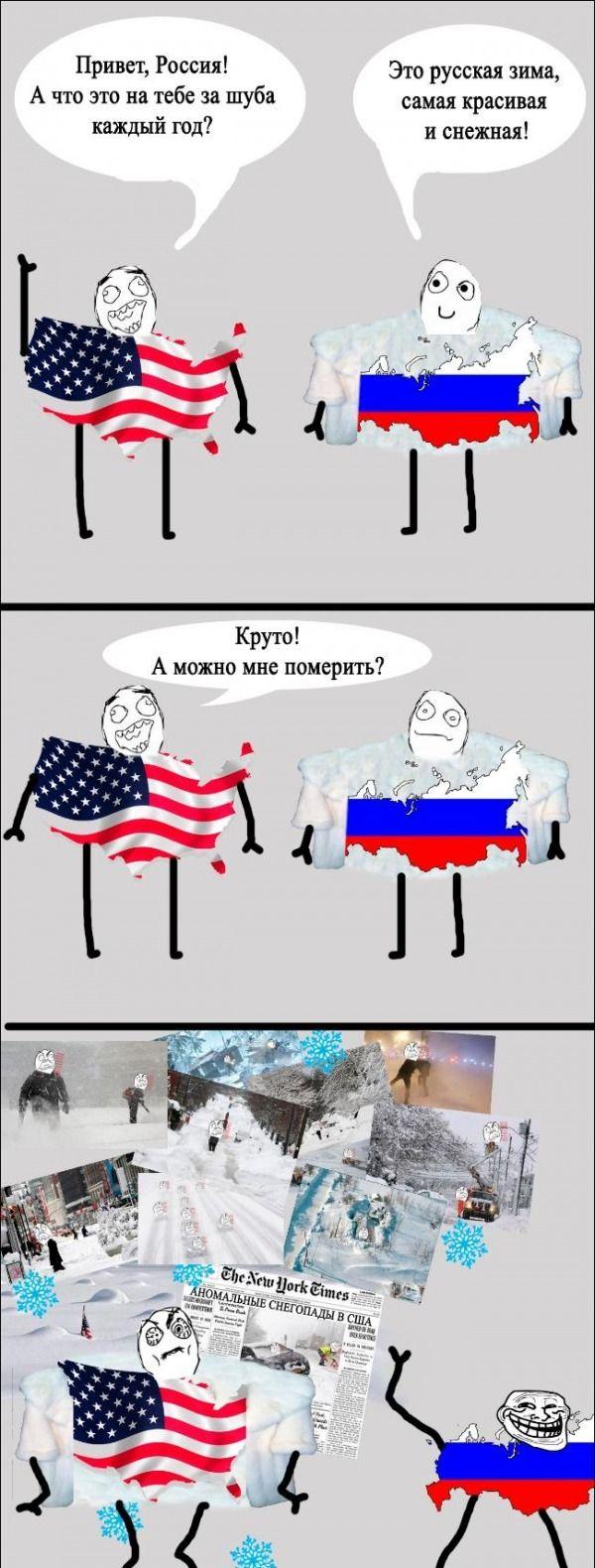 Сша и россия прикольные картинки