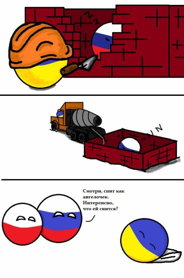 Комикс картинка украина