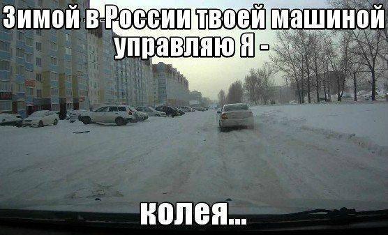 Прикольные картинки про автомобили зимой, февраля музыкальные