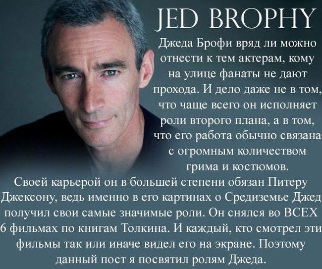 Актер Джед Брофи