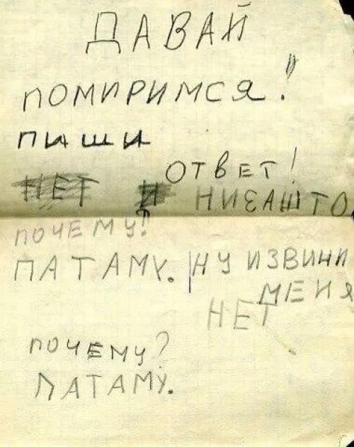 Детские записки