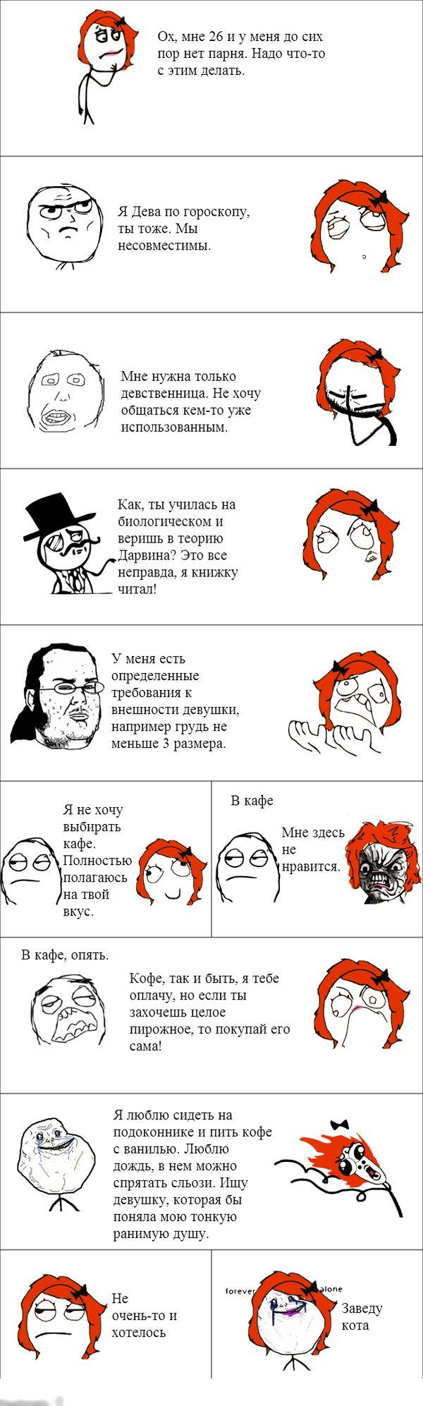 mne-17-i-ya-devstvennitsa