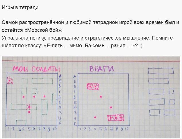 Как развлекали себя советские дети
