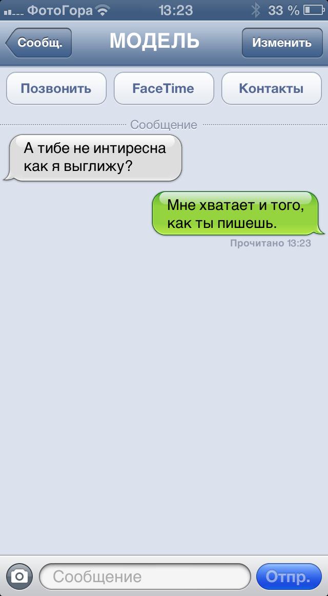 Прикольные SMS сообщения
