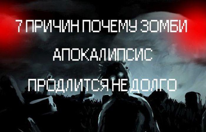Возможен ли зомби-апокалипсис?