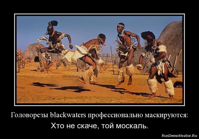 Наёмники в Украине.