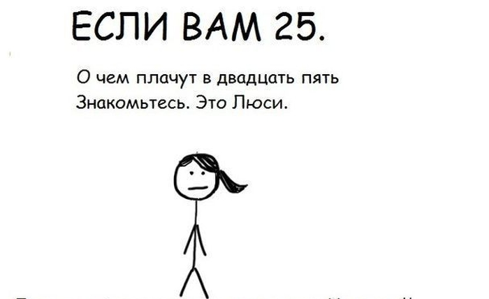 Если вам 25