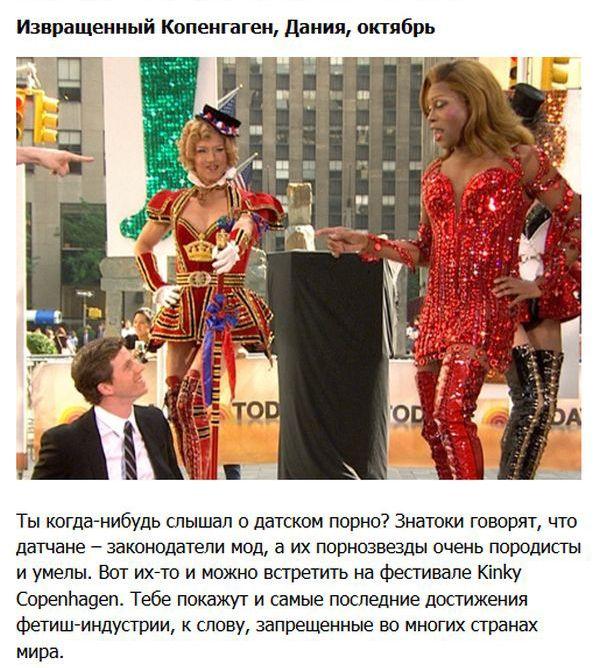 samie-populyarnie-strani-dlya-seks-turizma