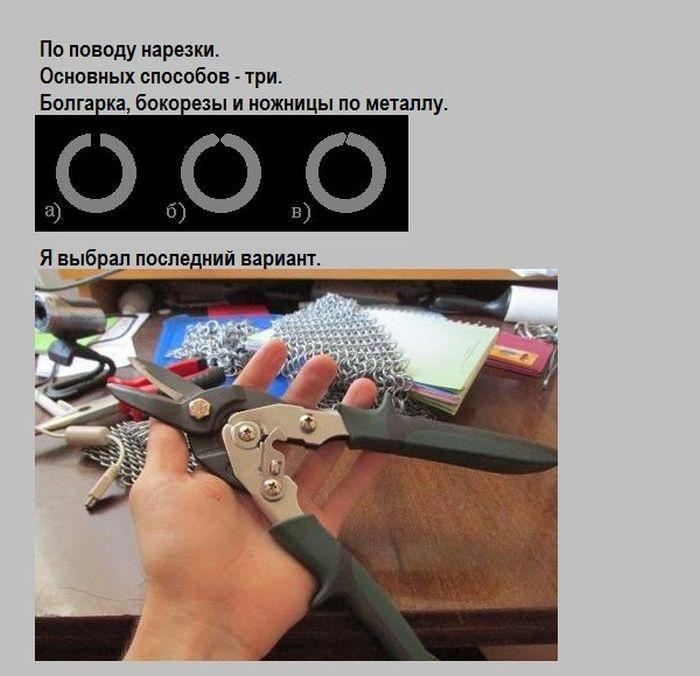 Кольчуга своими руками - 13