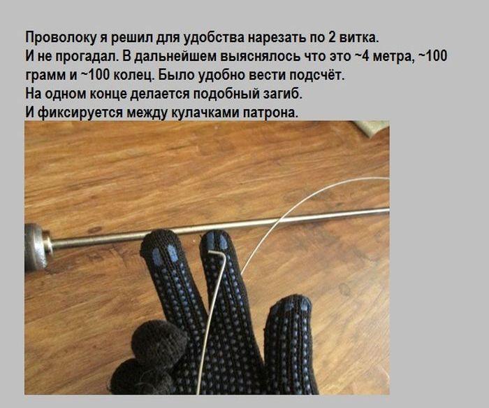 Кольчуга своими руками - 5